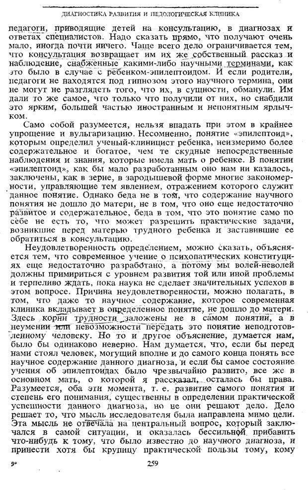 PDF. Том 5. Основы дефектологии. Выготский Л. С. Страница 257. Читать онлайн