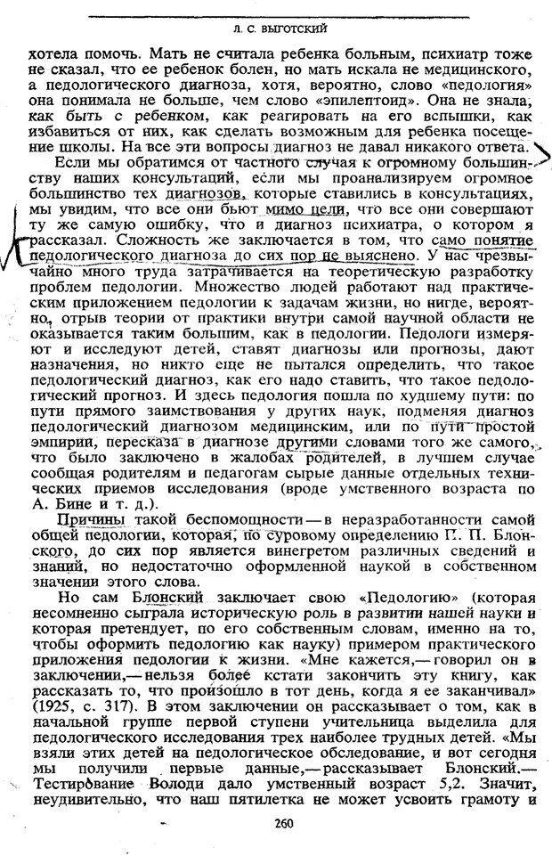 PDF. Том 5. Основы дефектологии. Выготский Л. С. Страница 258. Читать онлайн