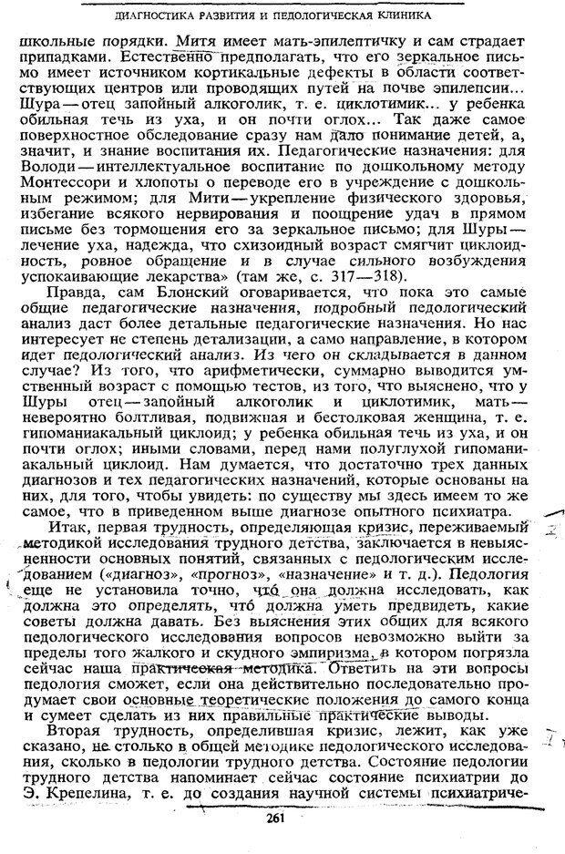 PDF. Том 5. Основы дефектологии. Выготский Л. С. Страница 259. Читать онлайн