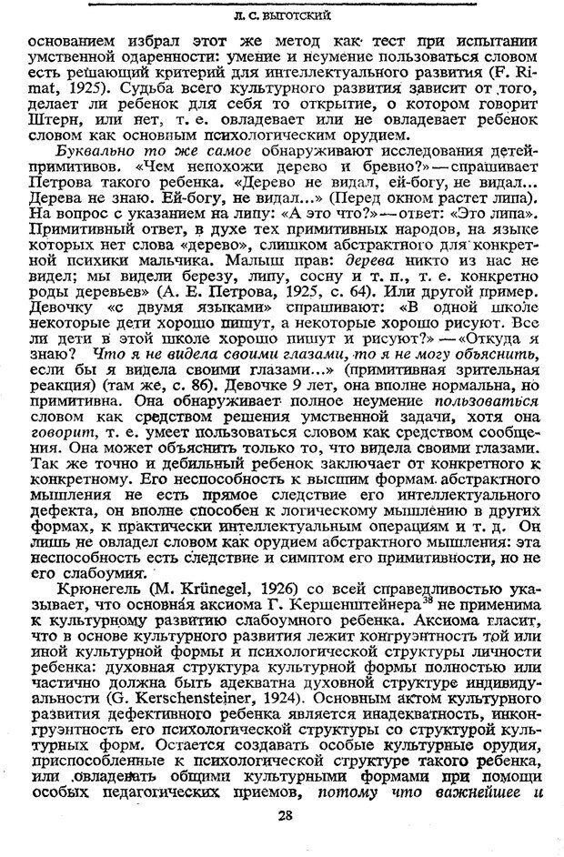PDF. Том 5. Основы дефектологии. Выготский Л. С. Страница 26. Читать онлайн
