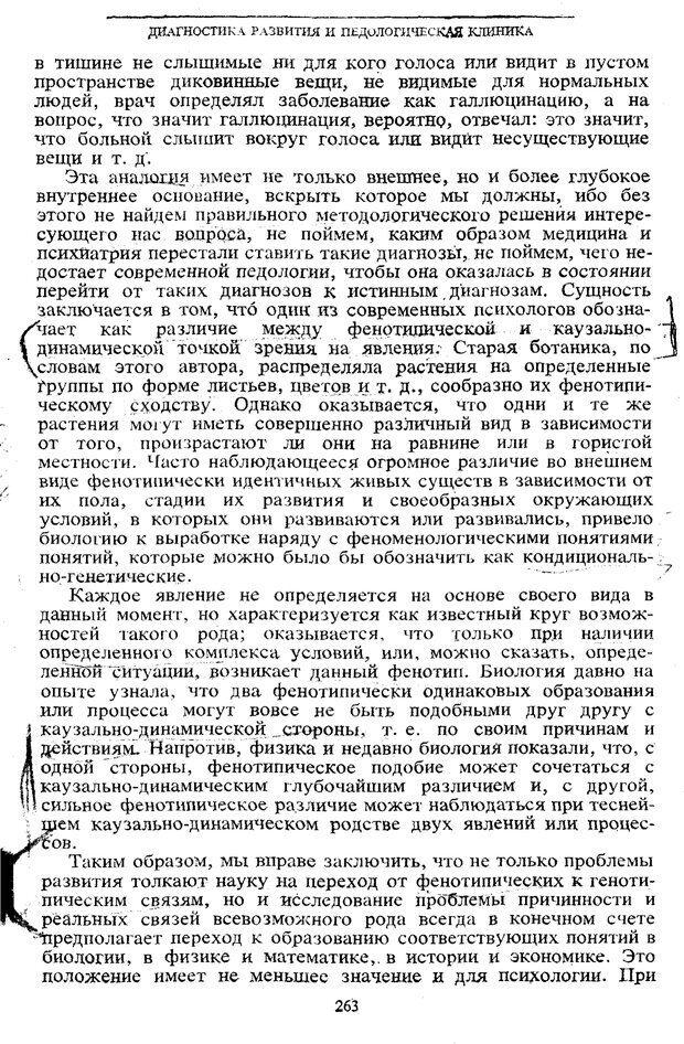 PDF. Том 5. Основы дефектологии. Выготский Л. С. Страница 261. Читать онлайн