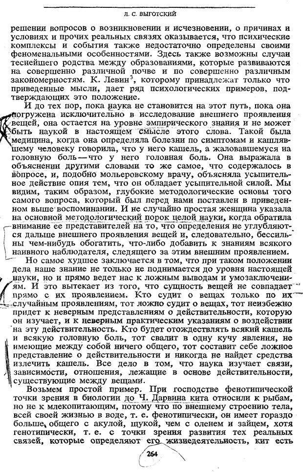 PDF. Том 5. Основы дефектологии. Выготский Л. С. Страница 262. Читать онлайн