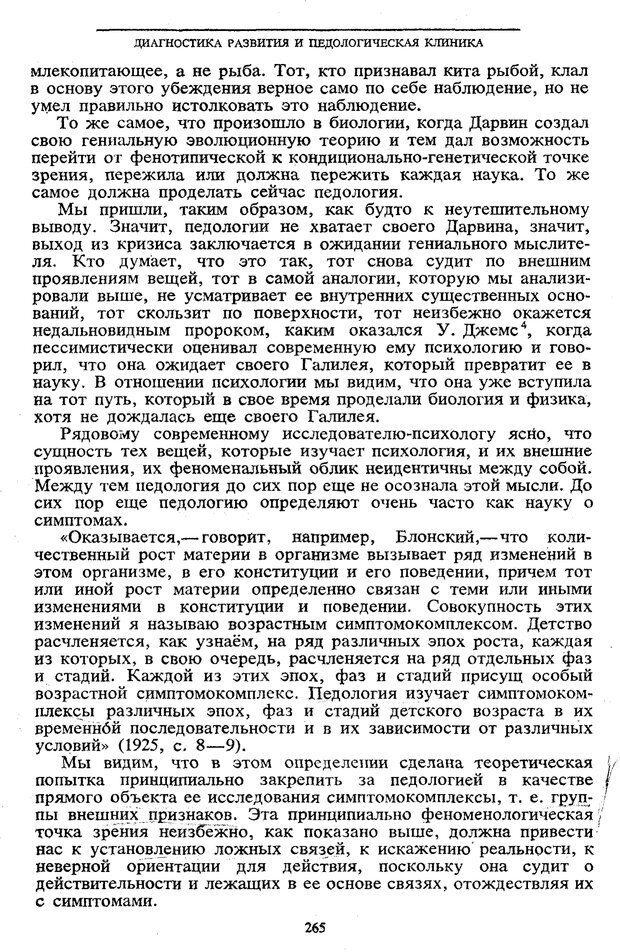 PDF. Том 5. Основы дефектологии. Выготский Л. С. Страница 263. Читать онлайн
