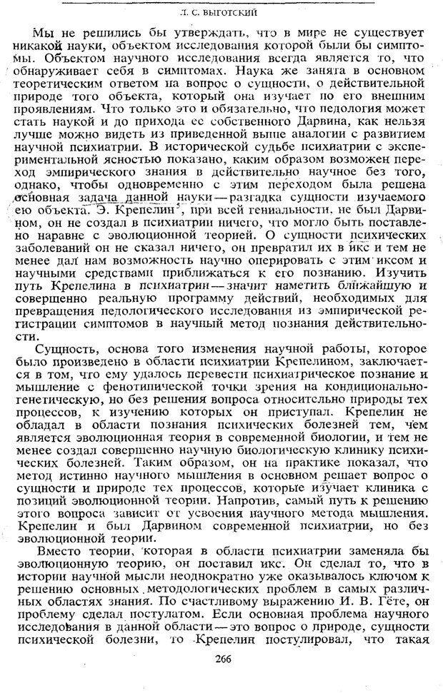 PDF. Том 5. Основы дефектологии. Выготский Л. С. Страница 264. Читать онлайн
