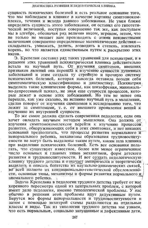 PDF. Том 5. Основы дефектологии. Выготский Л. С. Страница 265. Читать онлайн