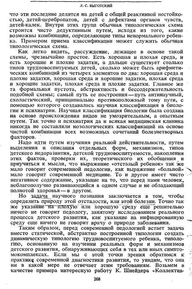 PDF. Том 5. Основы дефектологии. Выготский Л. С. Страница 266. Читать онлайн