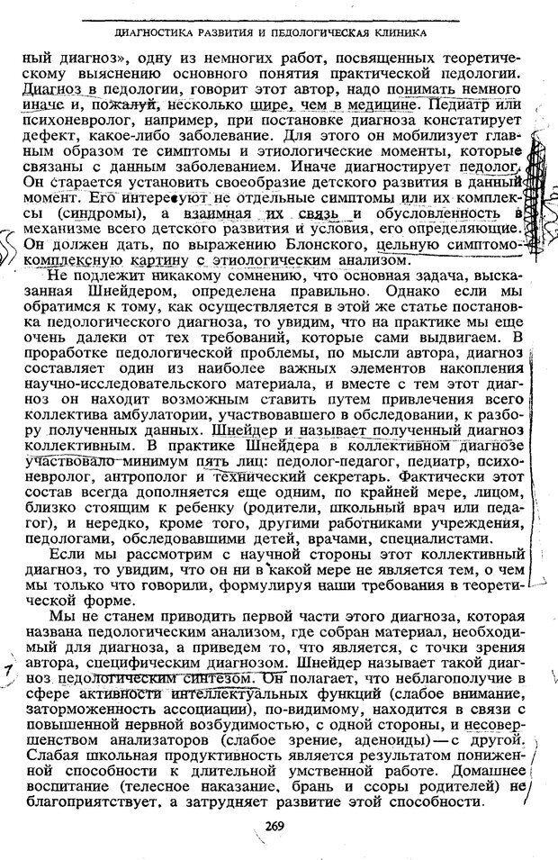 PDF. Том 5. Основы дефектологии. Выготский Л. С. Страница 267. Читать онлайн
