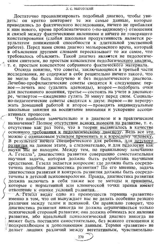 PDF. Том 5. Основы дефектологии. Выготский Л. С. Страница 268. Читать онлайн