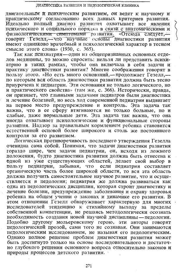 PDF. Том 5. Основы дефектологии. Выготский Л. С. Страница 269. Читать онлайн