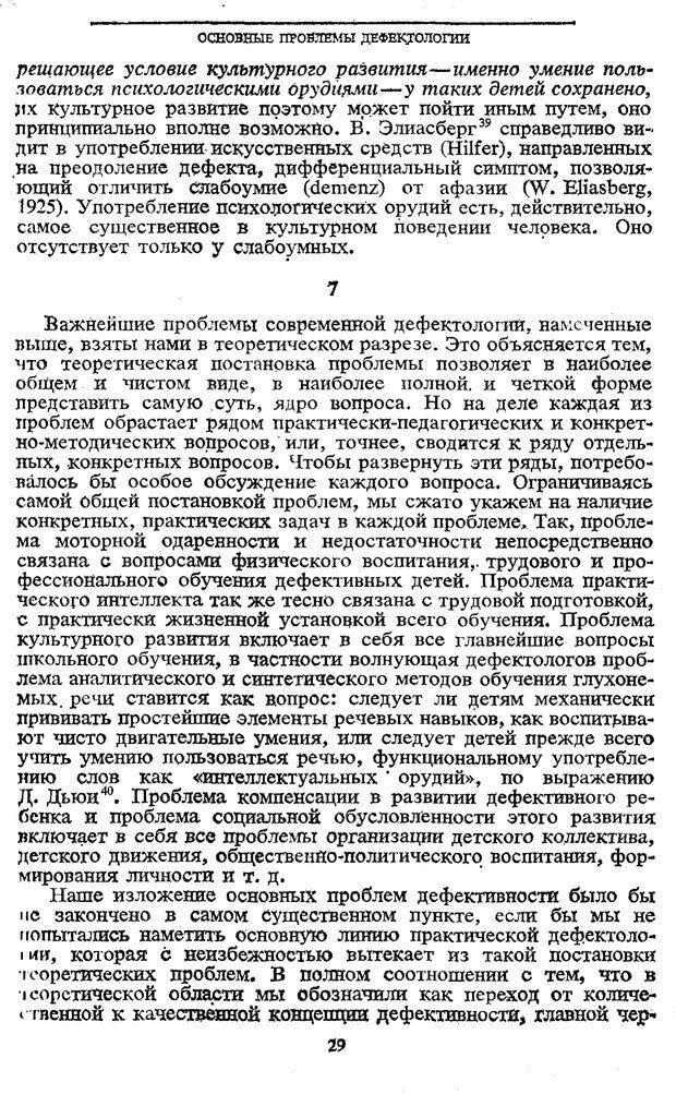 PDF. Том 5. Основы дефектологии. Выготский Л. С. Страница 27. Читать онлайн