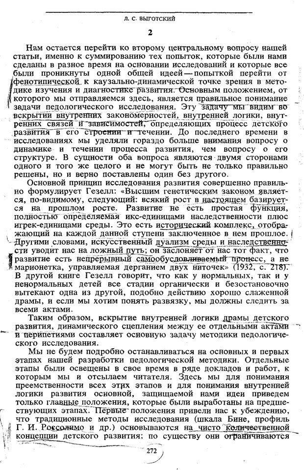 PDF. Том 5. Основы дефектологии. Выготский Л. С. Страница 270. Читать онлайн
