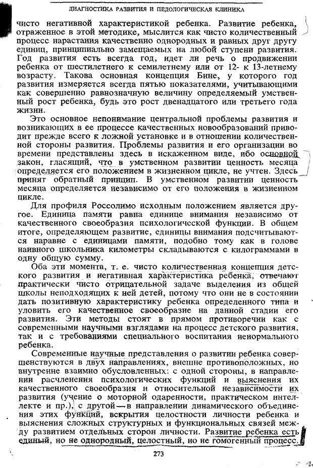 PDF. Том 5. Основы дефектологии. Выготский Л. С. Страница 271. Читать онлайн
