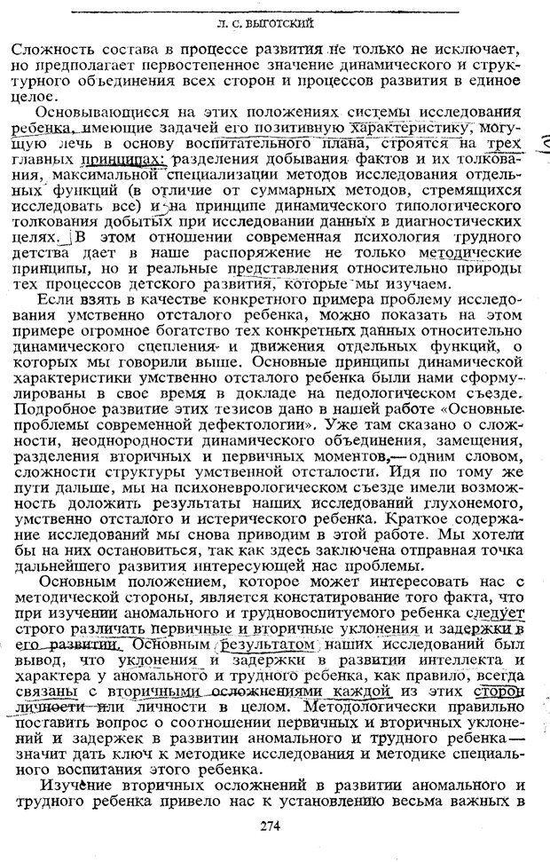 PDF. Том 5. Основы дефектологии. Выготский Л. С. Страница 272. Читать онлайн