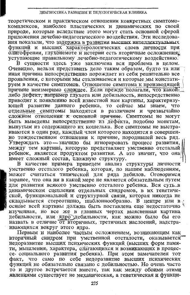 PDF. Том 5. Основы дефектологии. Выготский Л. С. Страница 273. Читать онлайн