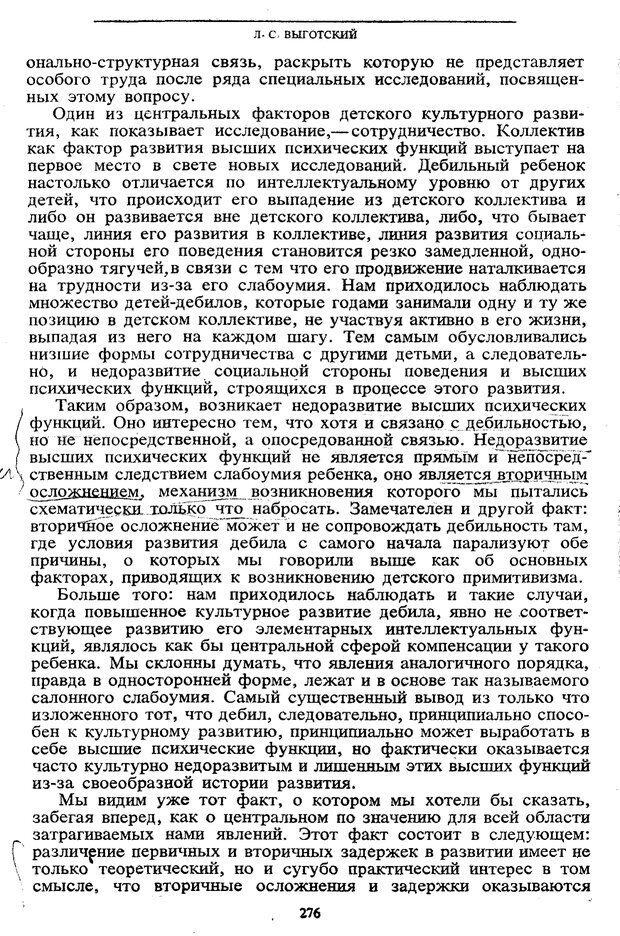 PDF. Том 5. Основы дефектологии. Выготский Л. С. Страница 274. Читать онлайн