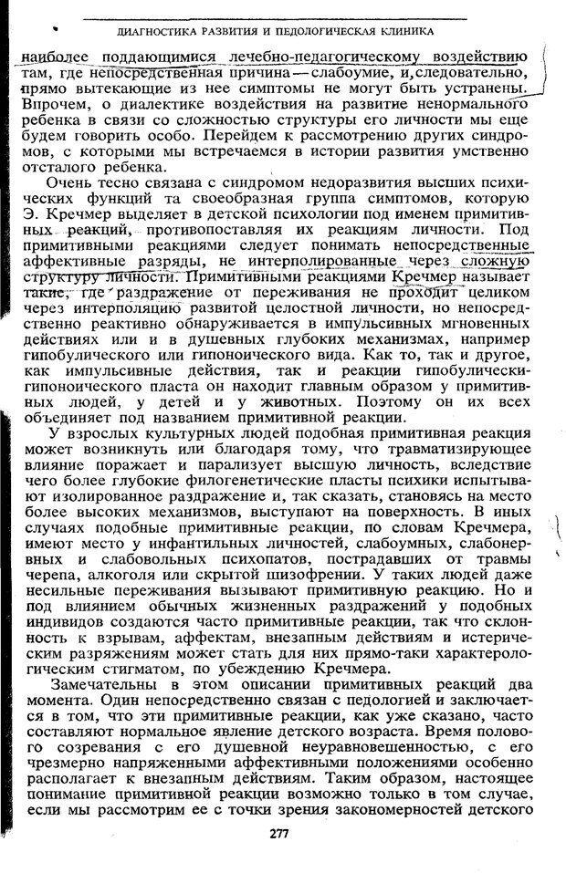 PDF. Том 5. Основы дефектологии. Выготский Л. С. Страница 275. Читать онлайн