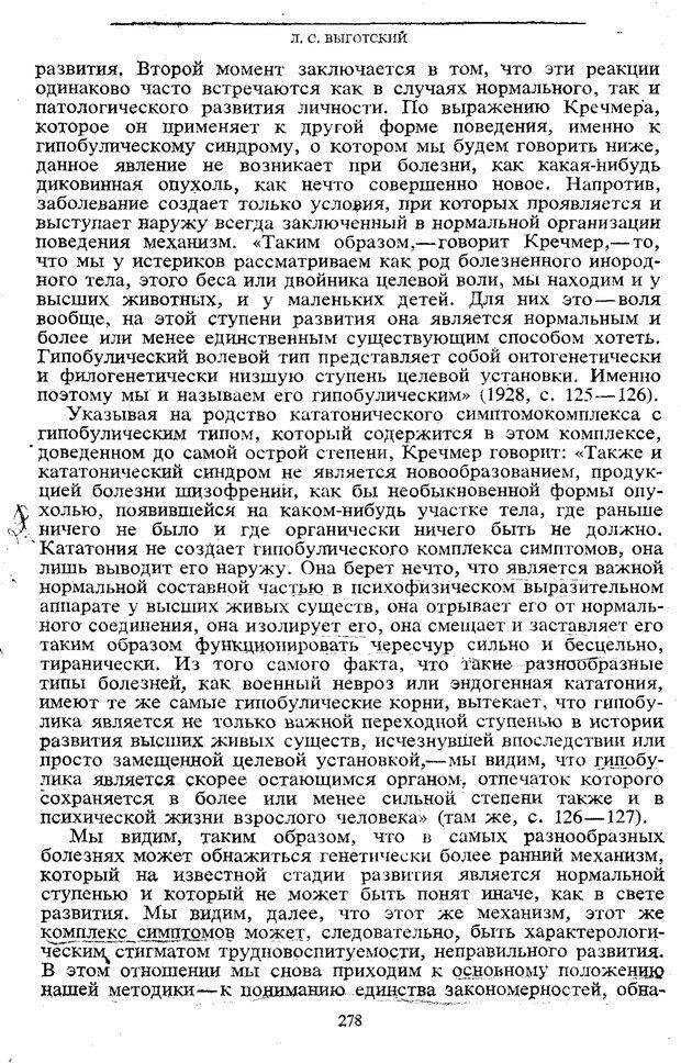 PDF. Том 5. Основы дефектологии. Выготский Л. С. Страница 276. Читать онлайн