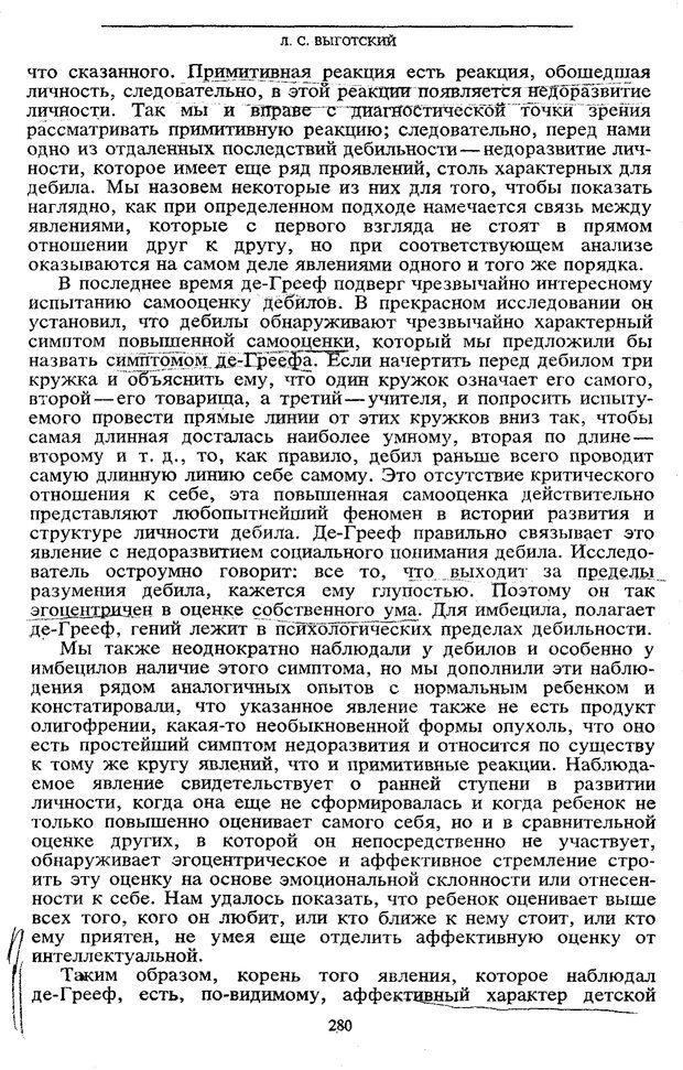 PDF. Том 5. Основы дефектологии. Выготский Л. С. Страница 278. Читать онлайн