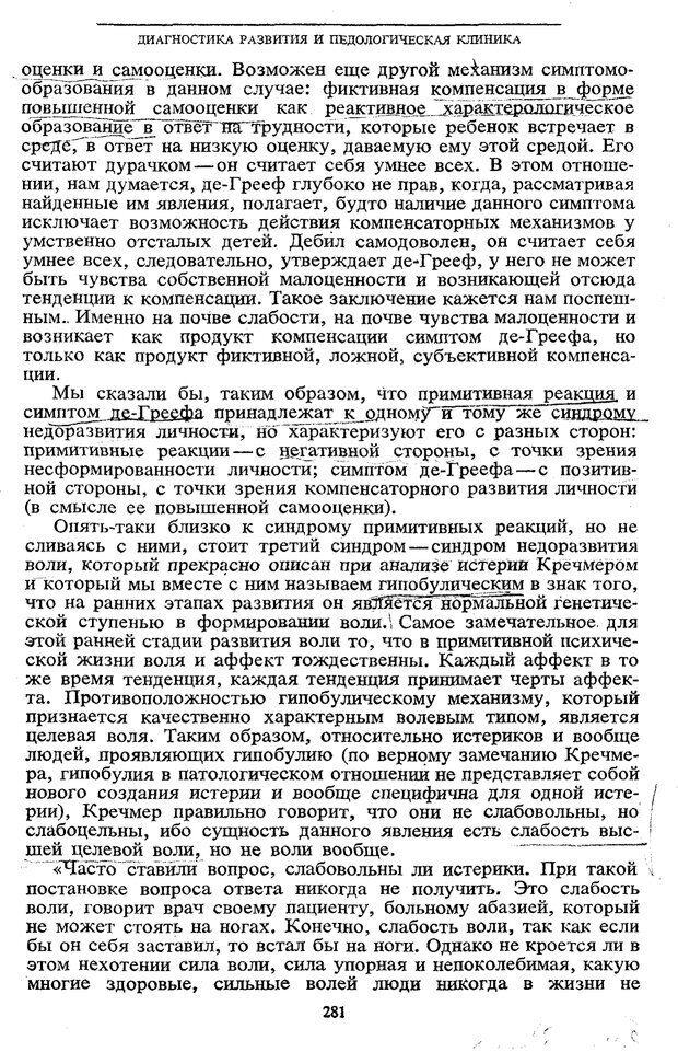 PDF. Том 5. Основы дефектологии. Выготский Л. С. Страница 279. Читать онлайн