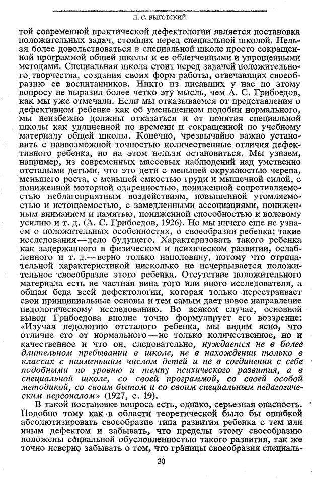 PDF. Том 5. Основы дефектологии. Выготский Л. С. Страница 28. Читать онлайн