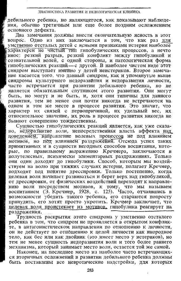 PDF. Том 5. Основы дефектологии. Выготский Л. С. Страница 281. Читать онлайн