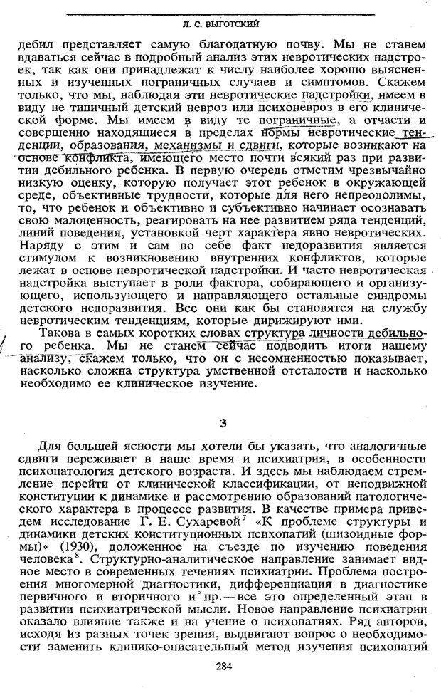 PDF. Том 5. Основы дефектологии. Выготский Л. С. Страница 282. Читать онлайн