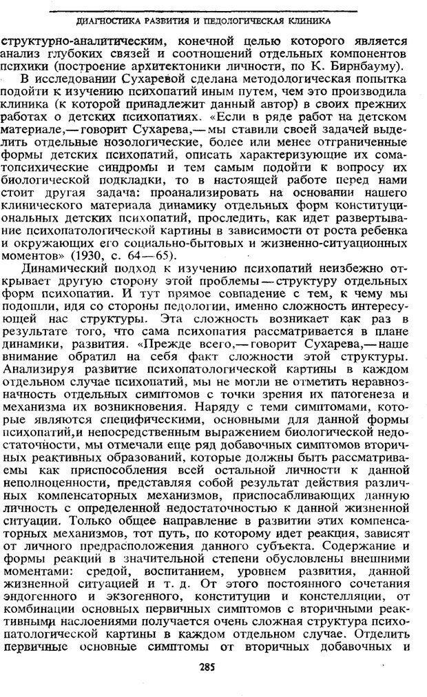 PDF. Том 5. Основы дефектологии. Выготский Л. С. Страница 283. Читать онлайн