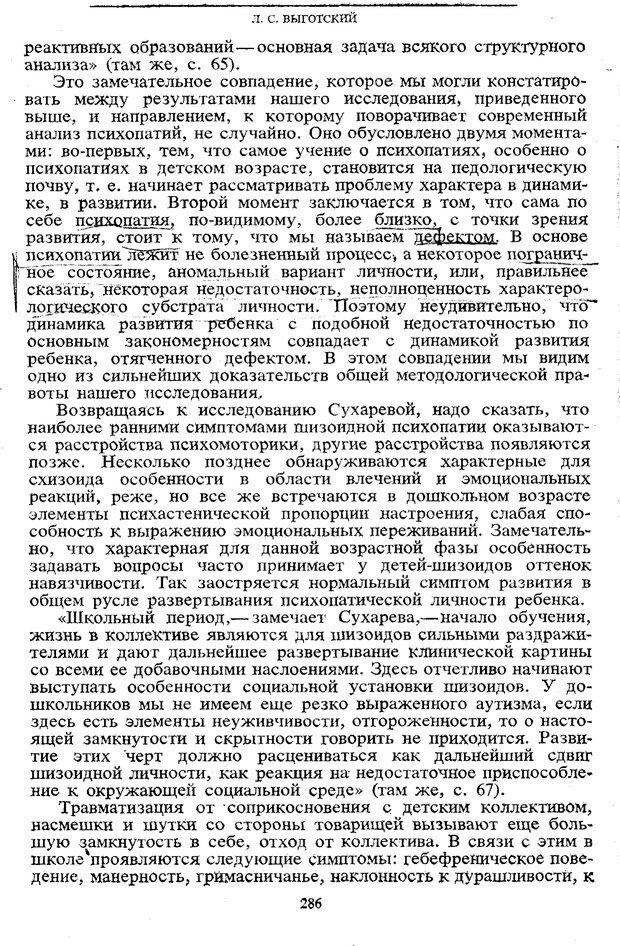 PDF. Том 5. Основы дефектологии. Выготский Л. С. Страница 284. Читать онлайн