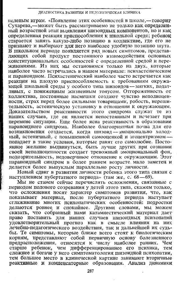PDF. Том 5. Основы дефектологии. Выготский Л. С. Страница 285. Читать онлайн
