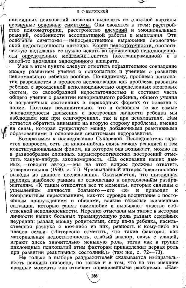 PDF. Том 5. Основы дефектологии. Выготский Л. С. Страница 286. Читать онлайн