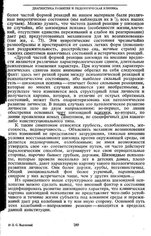 PDF. Том 5. Основы дефектологии. Выготский Л. С. Страница 287. Читать онлайн