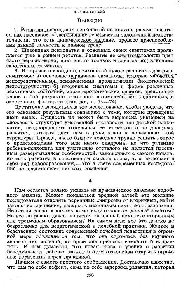 PDF. Том 5. Основы дефектологии. Выготский Л. С. Страница 288. Читать онлайн