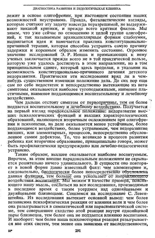 PDF. Том 5. Основы дефектологии. Выготский Л. С. Страница 289. Читать онлайн