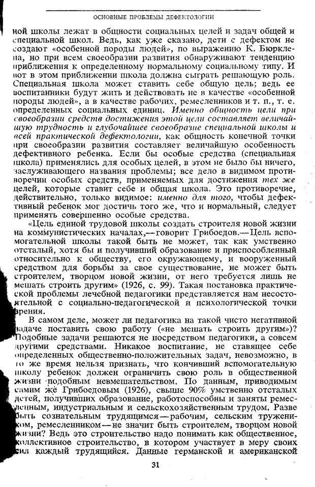 PDF. Том 5. Основы дефектологии. Выготский Л. С. Страница 29. Читать онлайн
