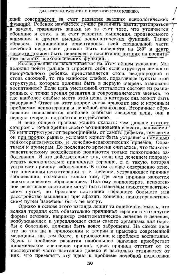 PDF. Том 5. Основы дефектологии. Выготский Л. С. Страница 291. Читать онлайн