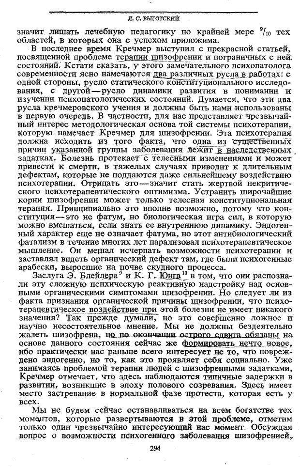 PDF. Том 5. Основы дефектологии. Выготский Л. С. Страница 292. Читать онлайн