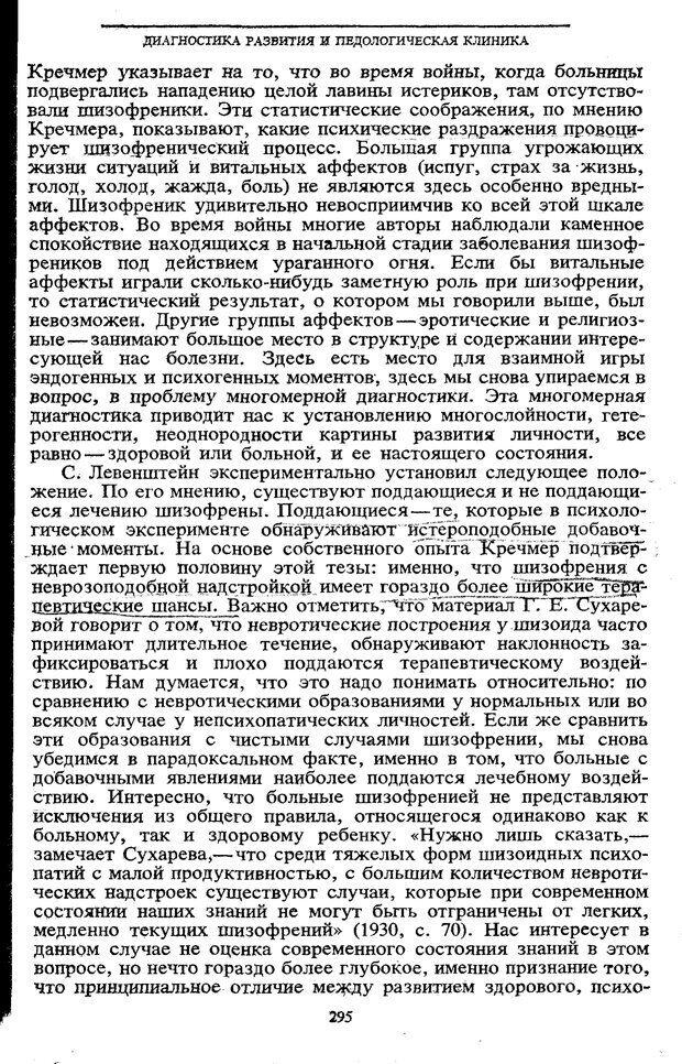 PDF. Том 5. Основы дефектологии. Выготский Л. С. Страница 293. Читать онлайн