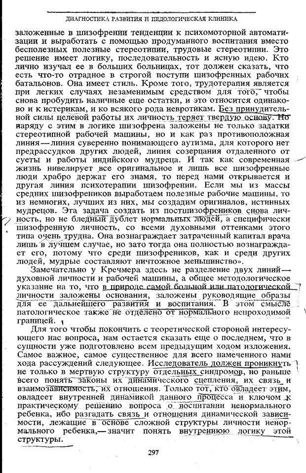 PDF. Том 5. Основы дефектологии. Выготский Л. С. Страница 295. Читать онлайн