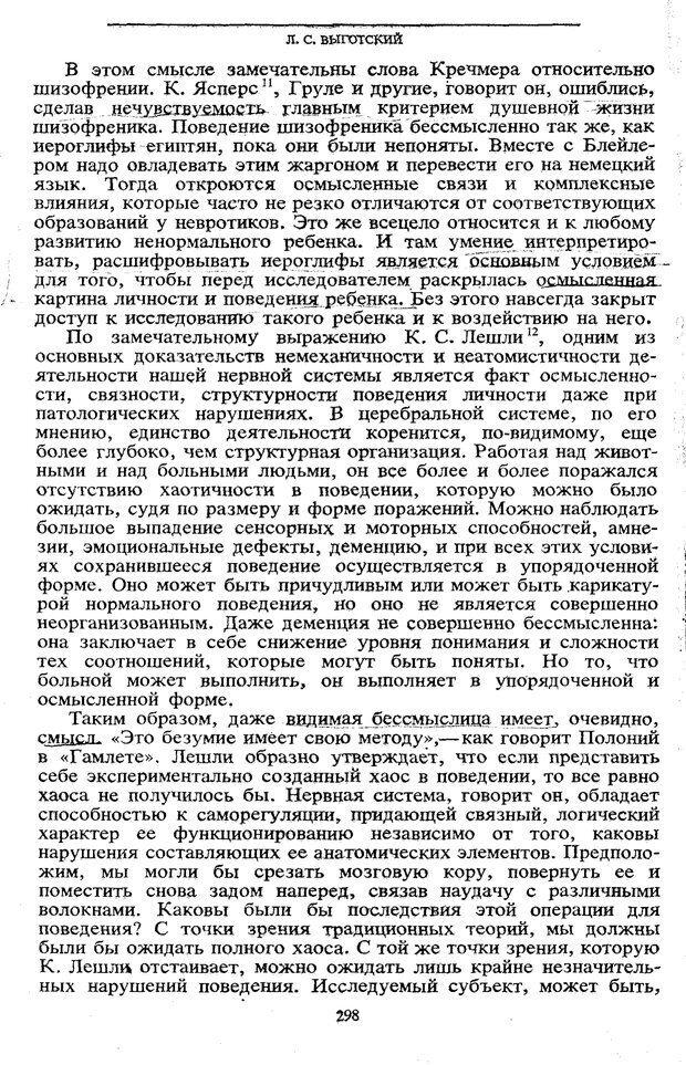 PDF. Том 5. Основы дефектологии. Выготский Л. С. Страница 296. Читать онлайн
