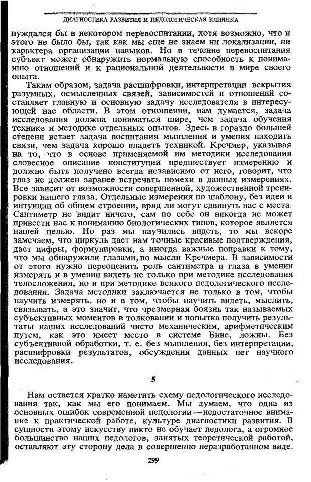 PDF. Том 5. Основы дефектологии. Выготский Л. С. Страница 297. Читать онлайн