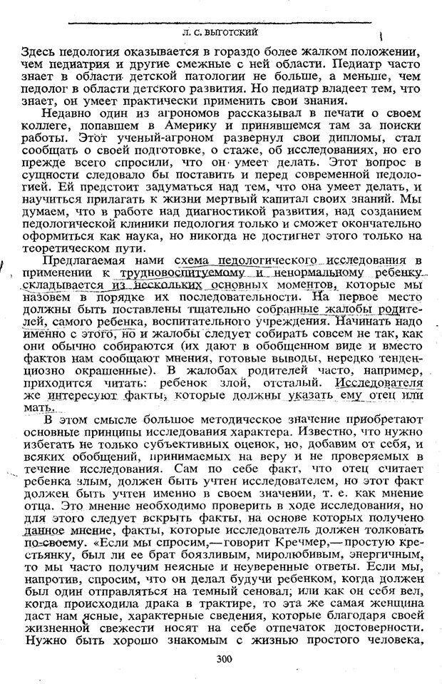 PDF. Том 5. Основы дефектологии. Выготский Л. С. Страница 298. Читать онлайн
