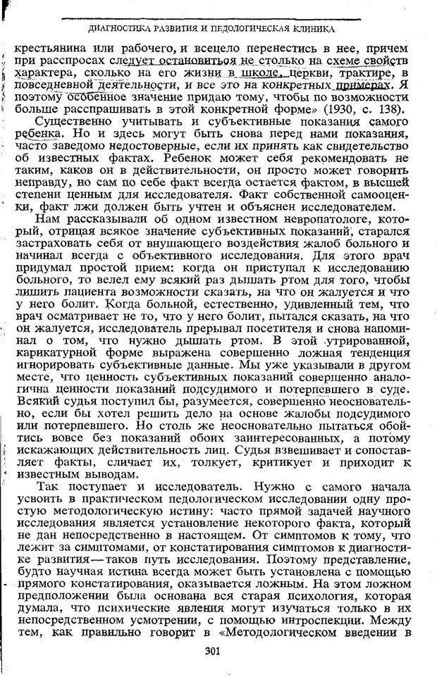 PDF. Том 5. Основы дефектологии. Выготский Л. С. Страница 299. Читать онлайн