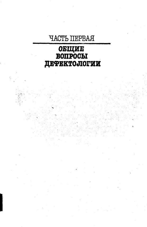 PDF. Том 5. Основы дефектологии. Выготский Л. С. Страница 3. Читать онлайн