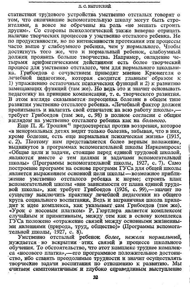 PDF. Том 5. Основы дефектологии. Выготский Л. С. Страница 30. Читать онлайн