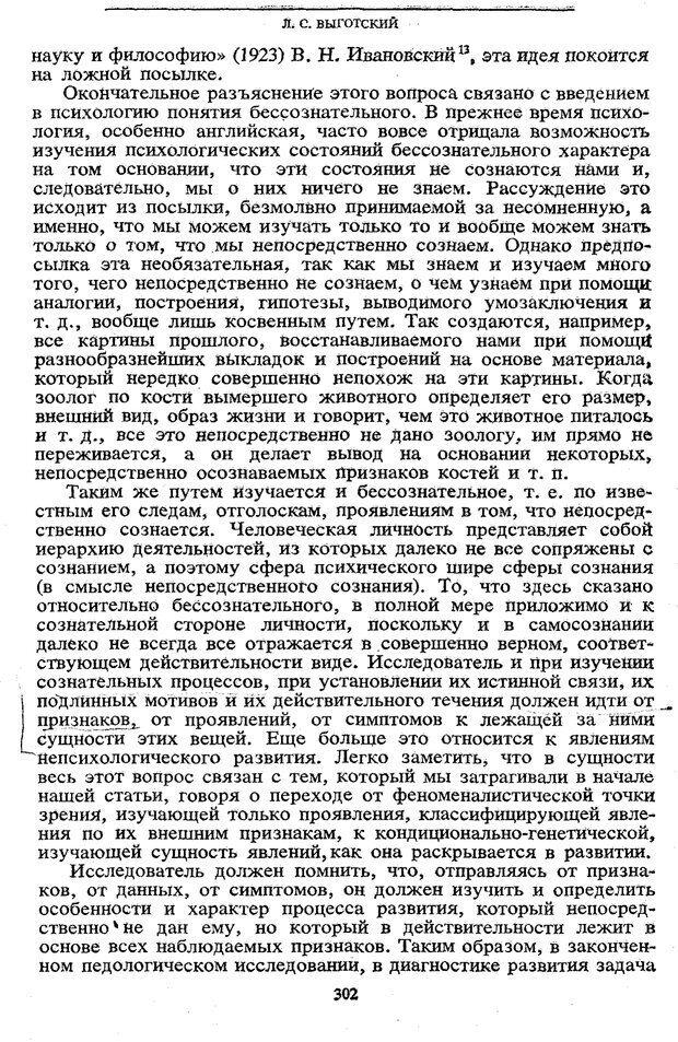 PDF. Том 5. Основы дефектологии. Выготский Л. С. Страница 300. Читать онлайн