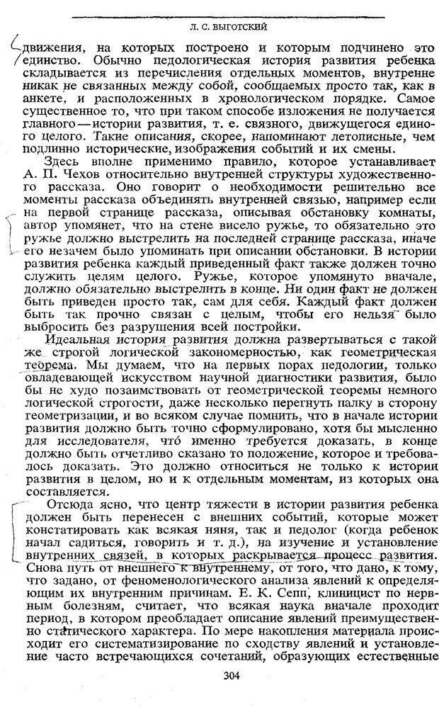 PDF. Том 5. Основы дефектологии. Выготский Л. С. Страница 302. Читать онлайн