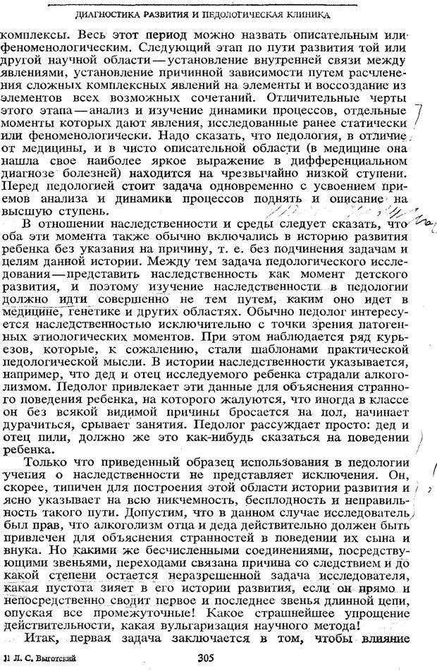 PDF. Том 5. Основы дефектологии. Выготский Л. С. Страница 303. Читать онлайн