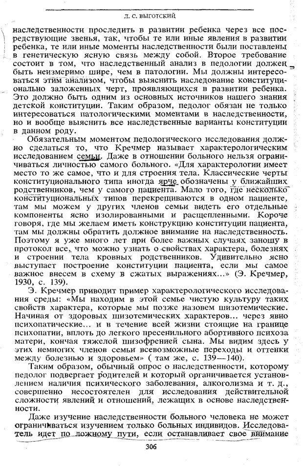 PDF. Том 5. Основы дефектологии. Выготский Л. С. Страница 304. Читать онлайн