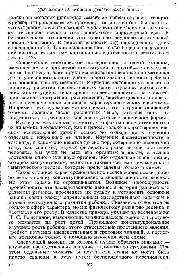 PDF. Том 5. Основы дефектологии. Выготский Л. С. Страница 305. Читать онлайн