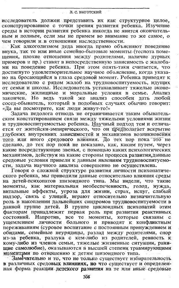 PDF. Том 5. Основы дефектологии. Выготский Л. С. Страница 306. Читать онлайн
